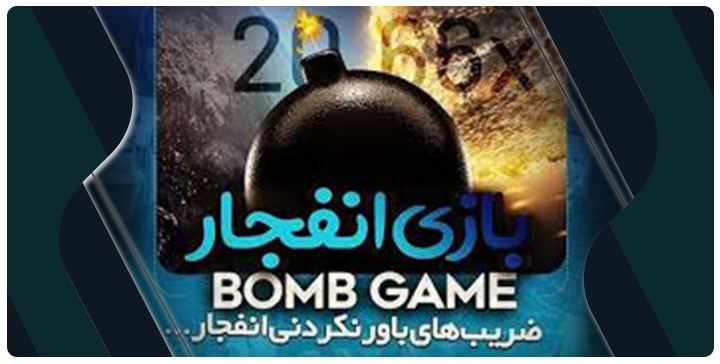 سایت بازی انفجار با ضریب بالا