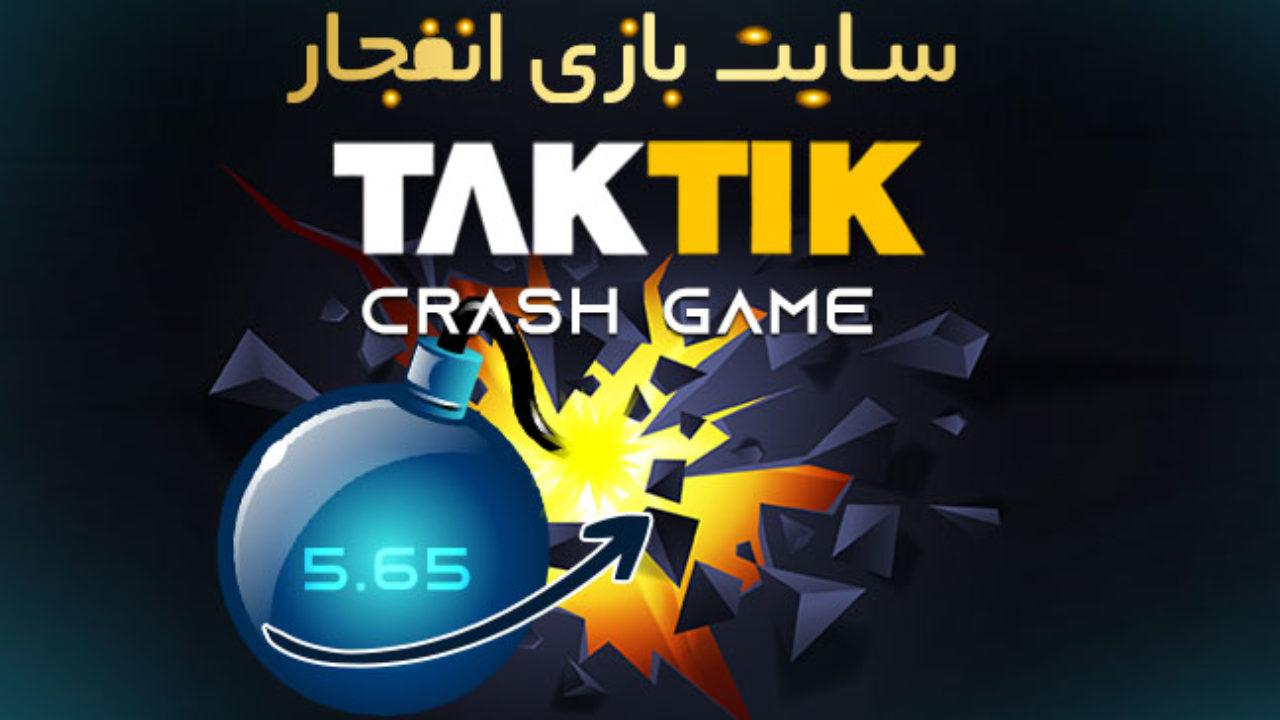 سایت بازی انفجار تاک تیک taktik