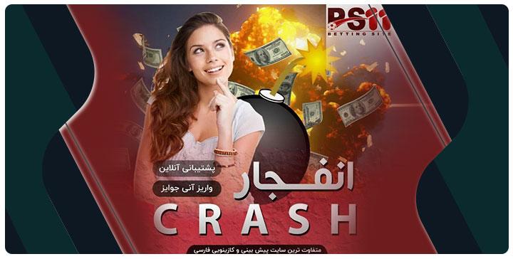 ثبت نام در سایت بازی انفجار