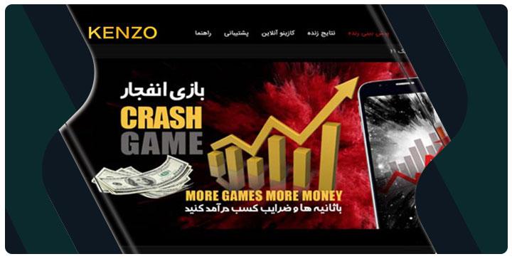 سایت بازی انفجار کنزو