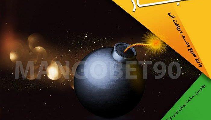 سایت بازی انفجار مگنو بت