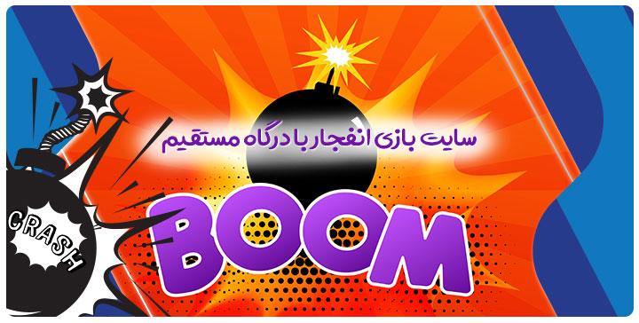 سایت بازی انفجار با درگاه مستقیم