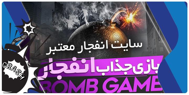 سایت بازی انفجار معتبر