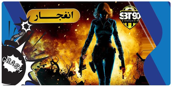 سایت بازی انفجار sbt90