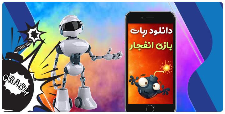 دانلود-ربات-سایت-بازی-انفجار