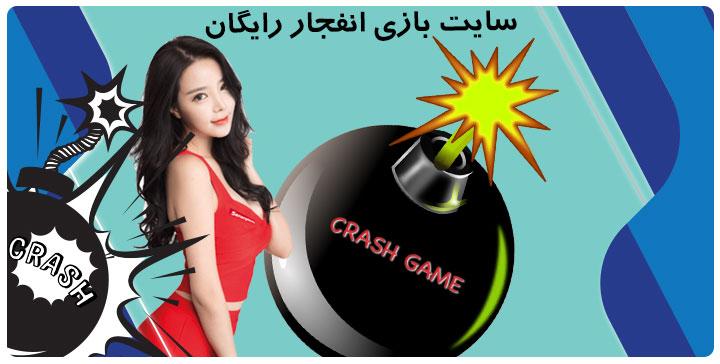 سایت بازی انفجار رایگان