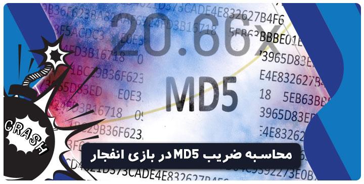 محاسبه ضریب md5 در بازی انفجار