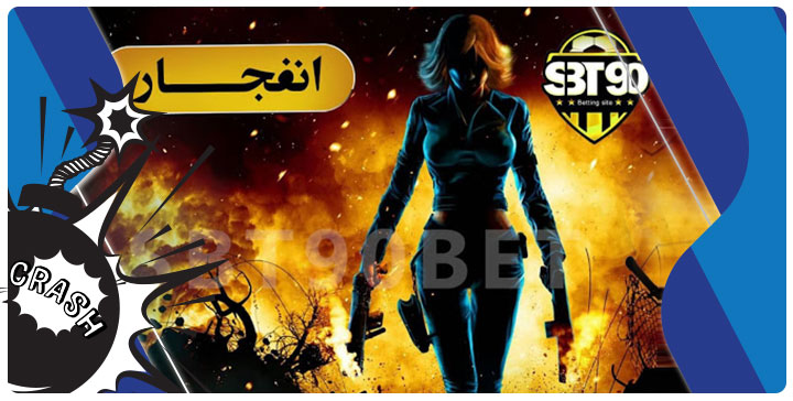 سایت انفجار sbt90