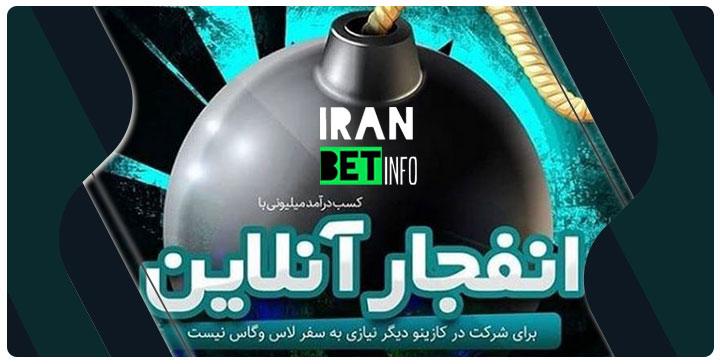 بازی انفجار ایران بت فا