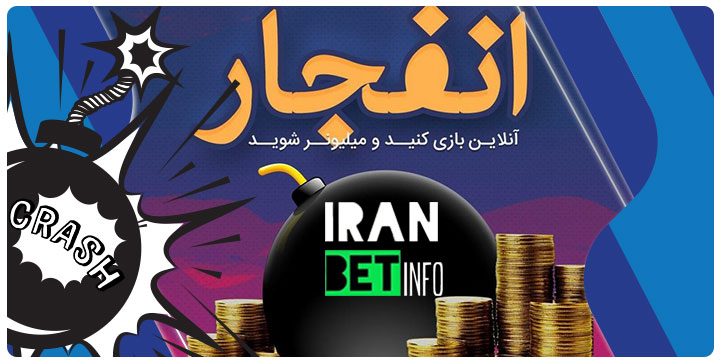 سایت بازی انفجار ایران بت فا