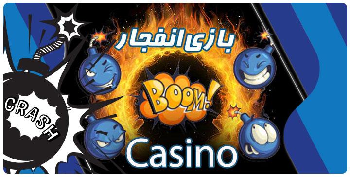 بهترین سایت بازی انفجار کازینو
