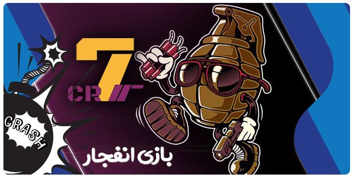 سایت بازی انفجار cr7