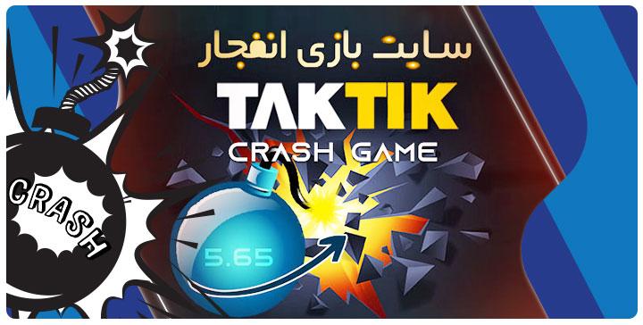 بازی انفجار تاک تیک TAKTIK