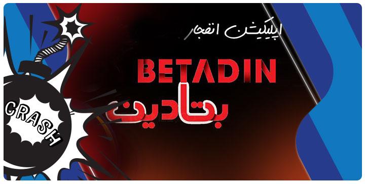 Приложение Betadine Site Explosion