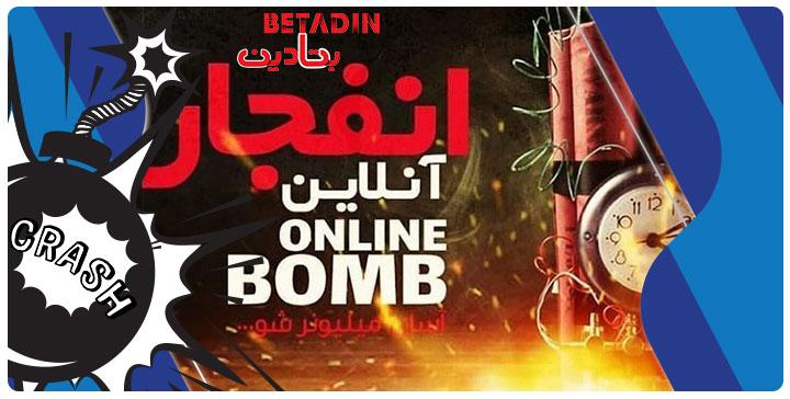 بازی انفجار در سایت محبوب بتادین