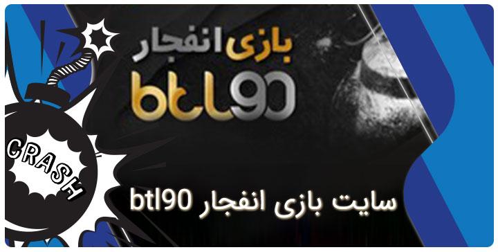 سایت بازی انفجار btl90