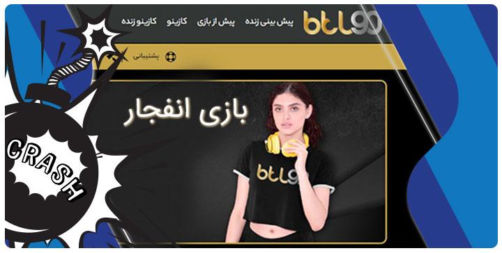 سایت انفجار btl90