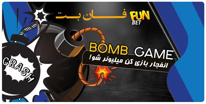 فان بت معتبرترین سایت بازی انفجار