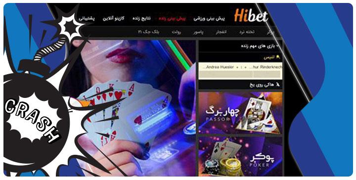 سایت انفجار عرفان پایدار hibet