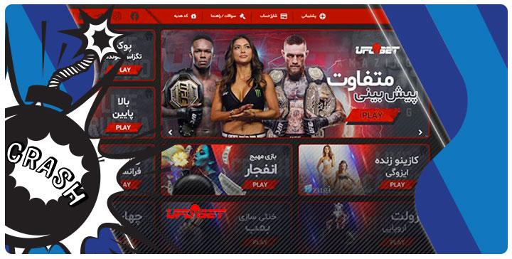 سایت شرط بندی UFC BET