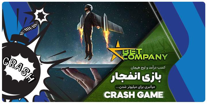 سایت بازی انفجار بت کمپانی