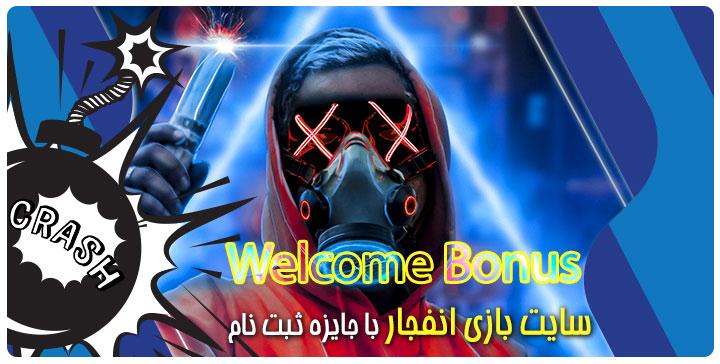 سایت بازی انفجار با جایزه ثبت نام