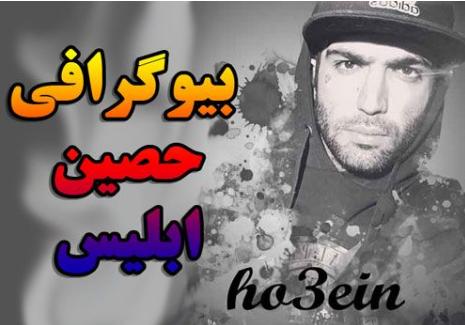 بیوگرافی حصین ابلیس