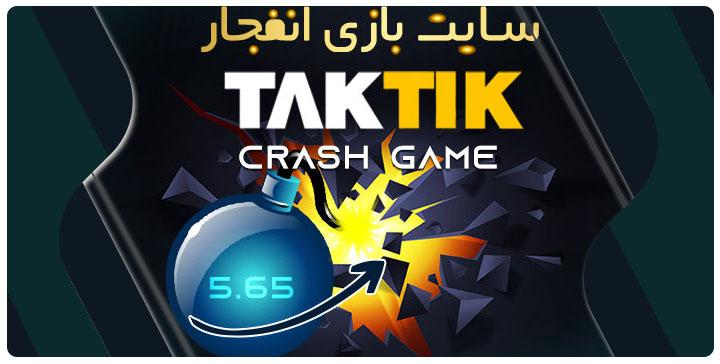 سایت بازی انفجار تاک تیک