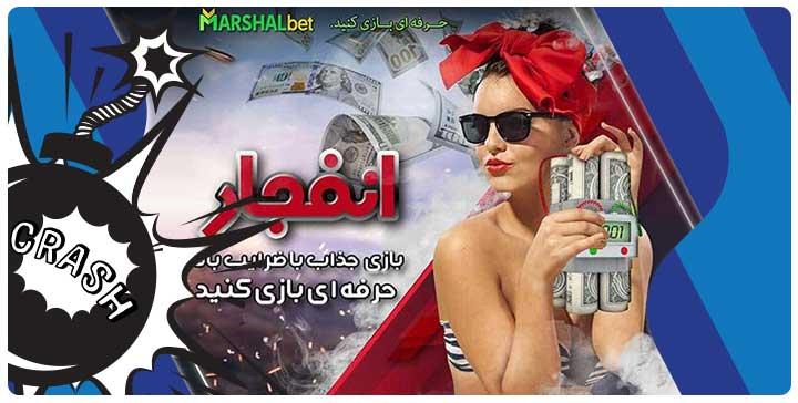 سایت betmarshal