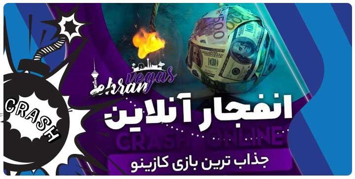 بازی انفجار طهران وگاس