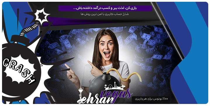 سایت بازی انفجار طهران وگاس