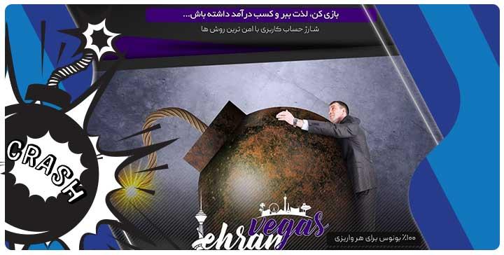 سایت تهران وگاس