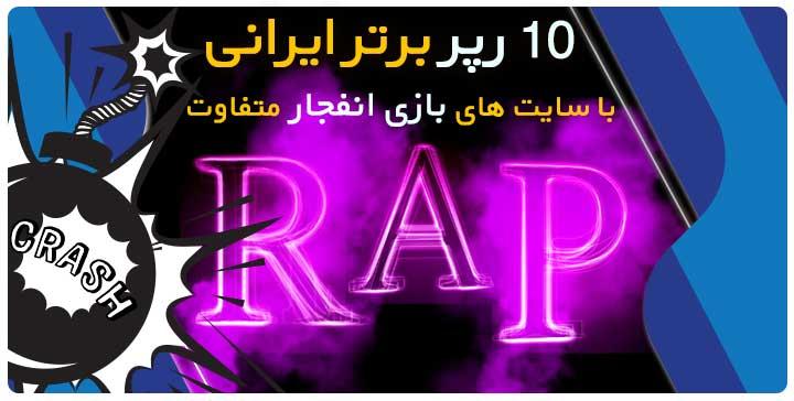 10 رپر برتر ایرانی