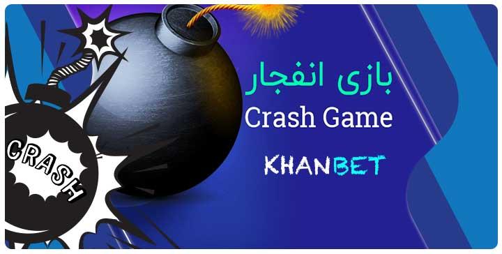 بازی انفجار khanbet